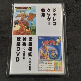 Shingen Takeda/HACHOO Strategy DVD (Japan) by ZED