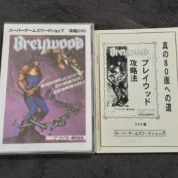 Breywood Strategy DVD (Japan) by ZED