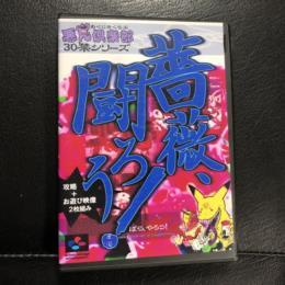 Rose Battling! (Japan) by Bad Guy Club