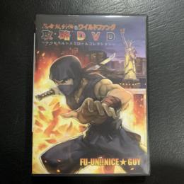 Ninja Ryukenden & WILD FANG Strategy DVD (Japan) by FU-UN!! NICE GUY
