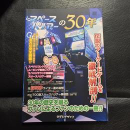 30 Years of SPACE HARRIER (Japan)