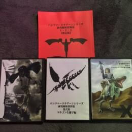 PANZER DRAGOON Research Analysis Revised + DVDs (Japan)