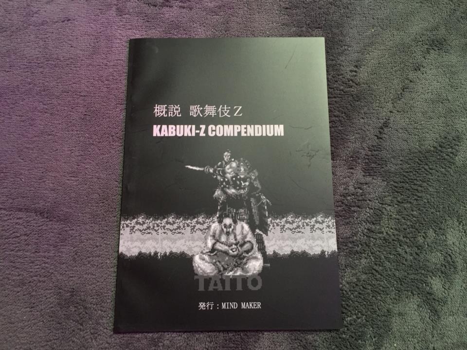 KABUKI-Z COMPENDIUM (Japan)