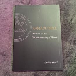 XANADU BIBLE (Japan)