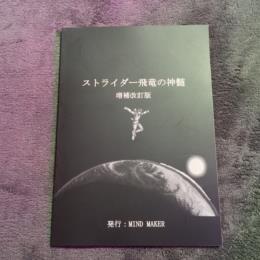 Strider Hiryu's God Dragon Revised (Japan)