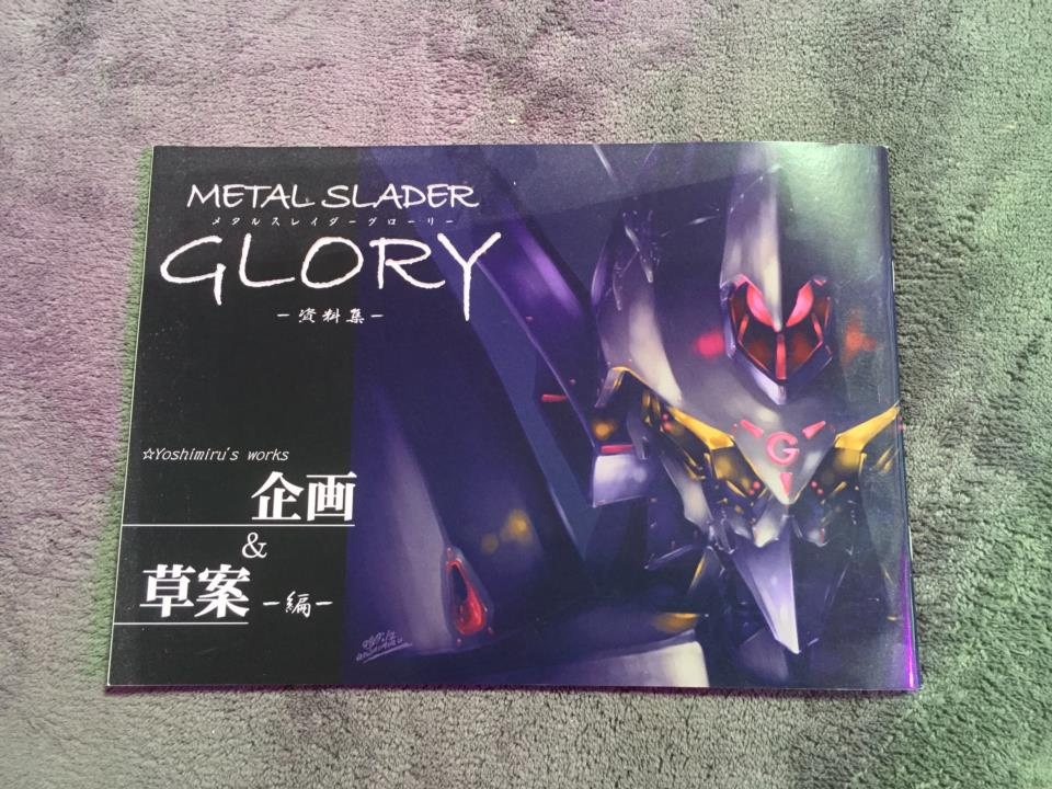 METAL SLADER GLORY: Yoshimaru's works (Japan)