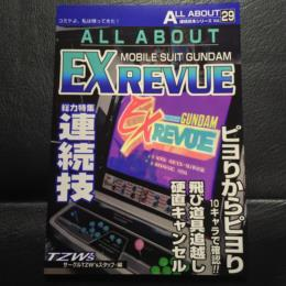 ALL ABOUT MOBILE SUIT GUNDAM EX REVUE (Japan)