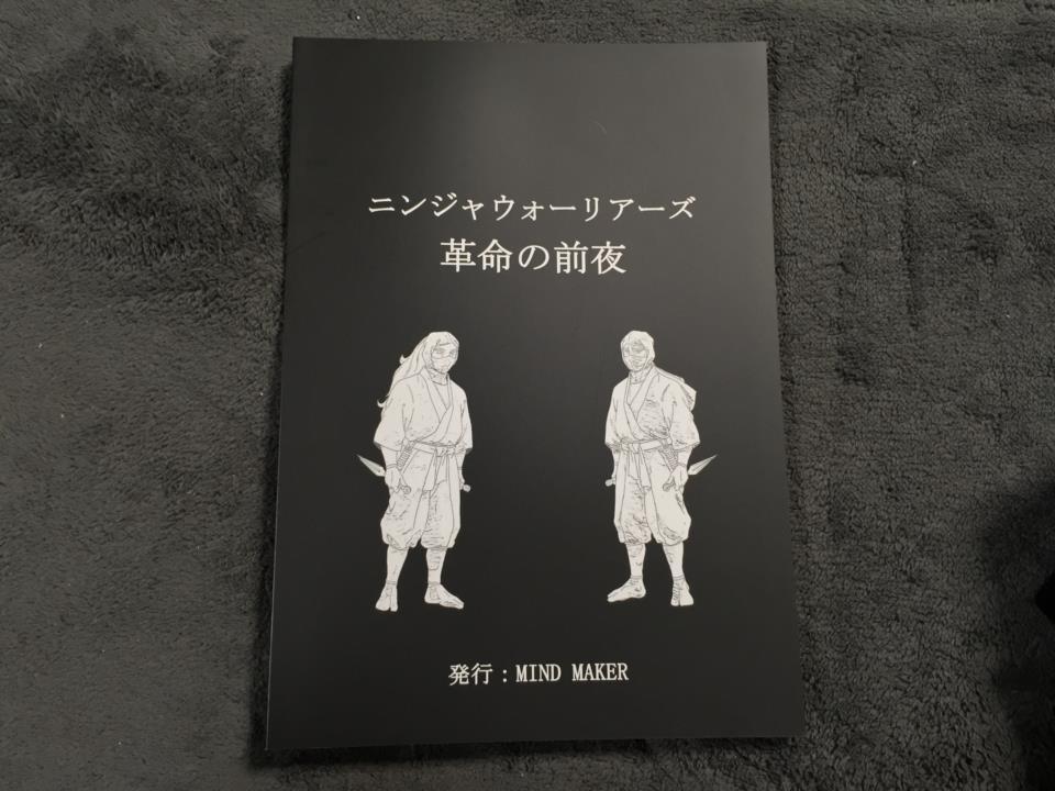 THE NINJA WARRIORS: The Night Before the Revolution (Japan)