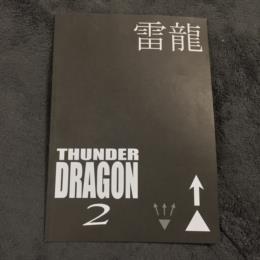 THUNDER DRAGON 2 (Japan)