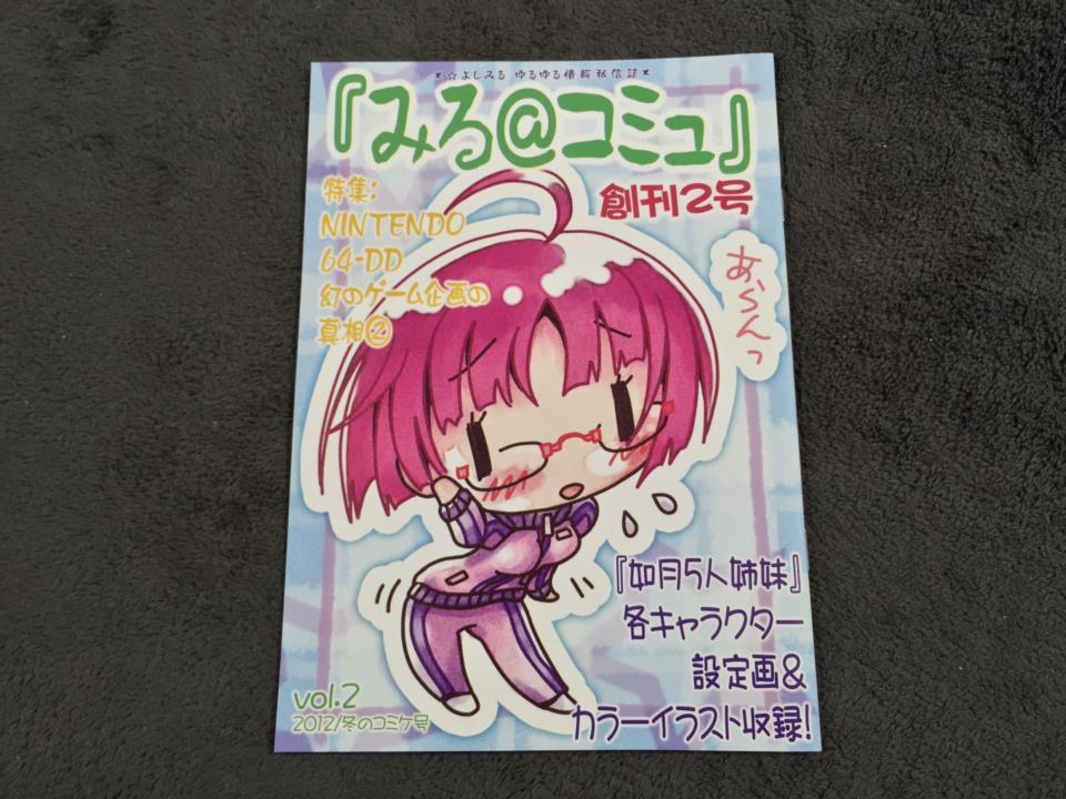 Miru Community #2 (Japan)