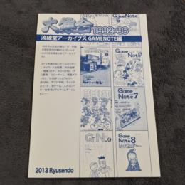 Ryusendo Archives 1992-96 GAMENOTES Side (Japan)