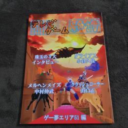 TV Game Kitan (Japan)