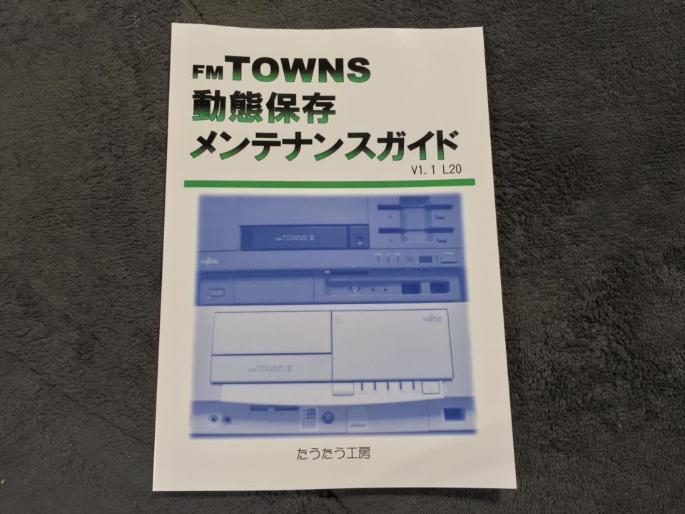 FM TOWNS Dynamic Preservation Maintenance Guide V1.1 (Japan)