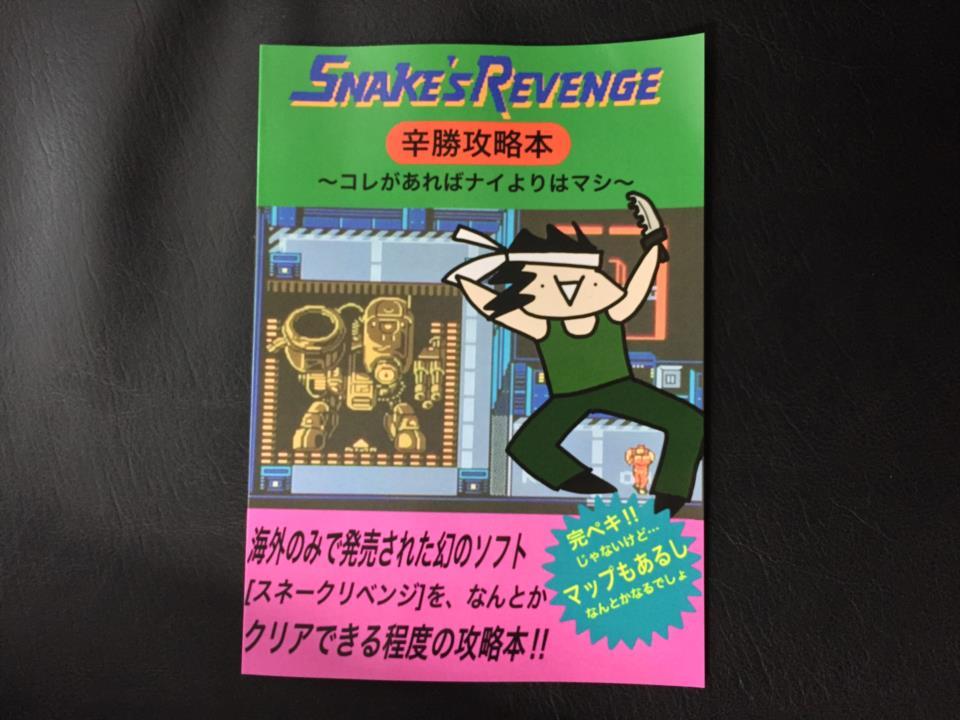 SNAKE'S REVENGE Barely Winning Strategy Guide (Japan)