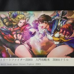A drill book about Street Fighter ZERO 3 (Japan)
