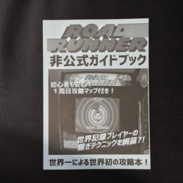 ROAD RUNNER Unofficial Guide Book (Japan)