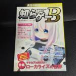 Unknown Games B (Japan)
