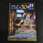 30 Years of SPACE HARRIER II (Japan)