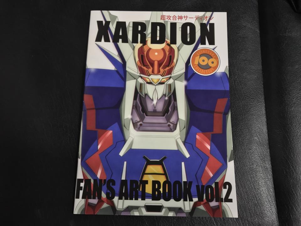 XARDION FAN'S ART BOOK vol. 2 (Japan)
