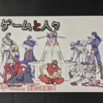 Game & People (Japan)