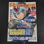R-style Vol. 01 (Japan)
