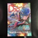D30 (Japan)