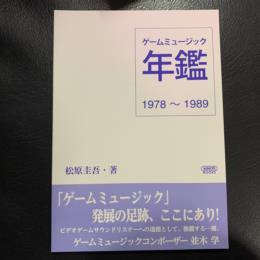 Game Music Almanac 1978-1989 (Japan)