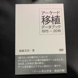 Arcade Port Databook 1975-2016 (Japan)