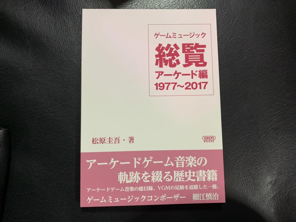 Game Music Guide Arcade Side 1977-2017 (Japan)