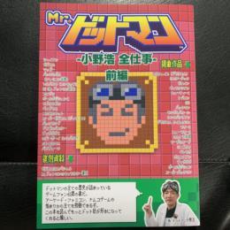 Mr. Dotman 1 (Japan)