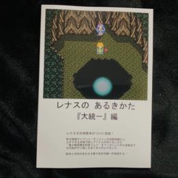 LENNUS II Walkthrough: Unification (Japan)