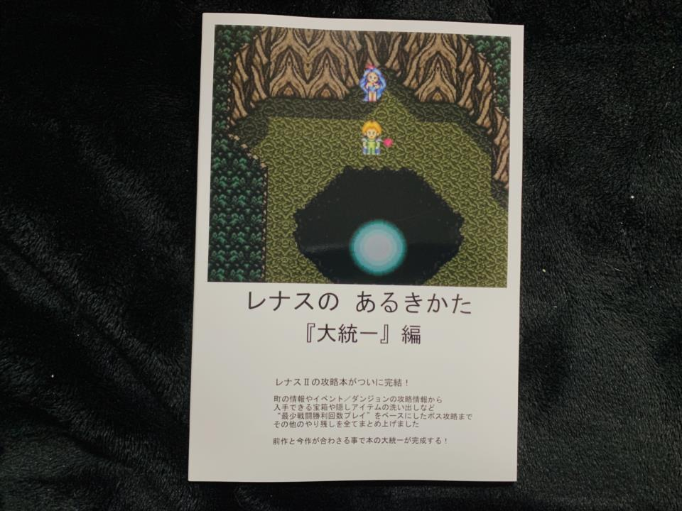 LENNUS II Walkthrough: Unification (Japan)