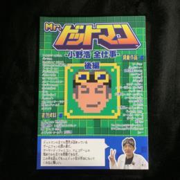 Mr. Dotman 2 (Japan)