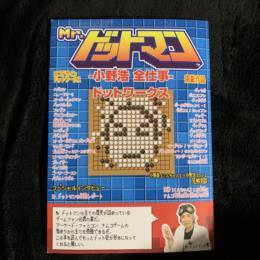 Mr. Dotman 3 (Japan)
