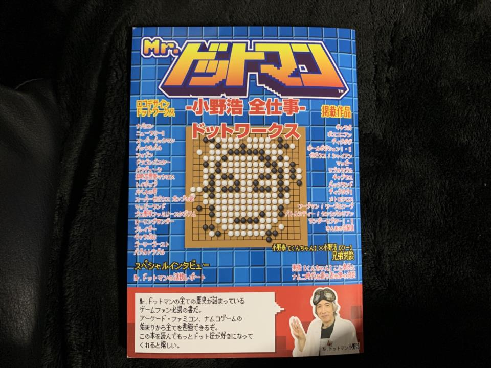 Mr. Dotman 3 (Japan)