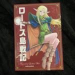 Record of Lodoss War Unofficial guidebook (Japan)
