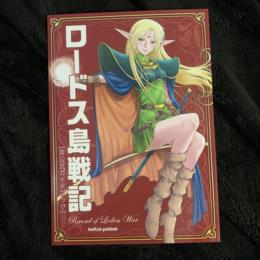 Record of Lodoss War Unofficial guidebook (Japan)