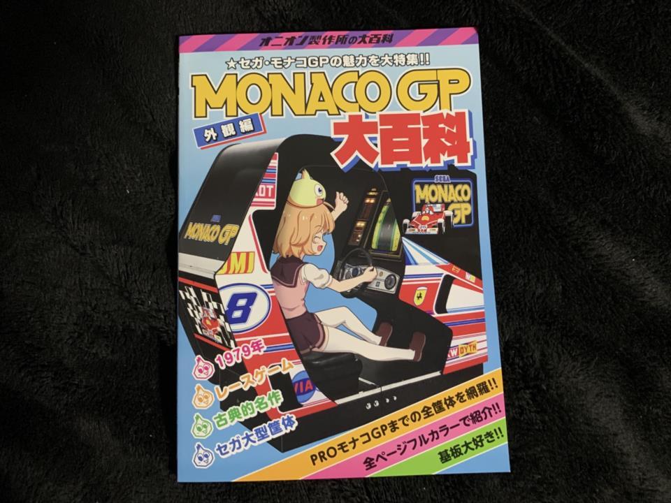 MONACO GP Encyclopedia (Japan)