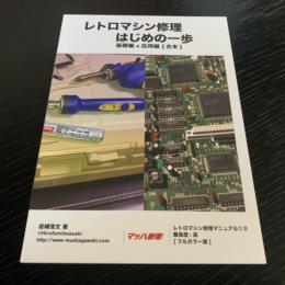 Retro Machine Repair: The First Step (Japan)