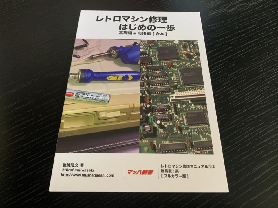 Retro Machine Repair: The First Step (Japan)