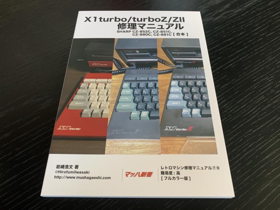 X1turbo/turboZ/turboZII Repair Manual (Japan)