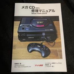 Mega CD 1st Generation Repair Manual HAA-2910 (Japan)