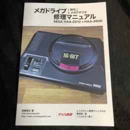 Mega Drive 1st Generation Repair Manual HAA-2510 + HAA-2600 (Japan)