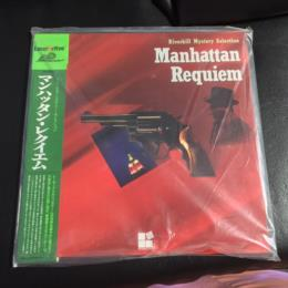 Manhattan Requiem (Japan) by RIVERHILL SOFT