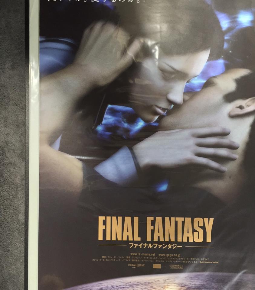 FINAL FANTASY Fight? Love? (Japan)