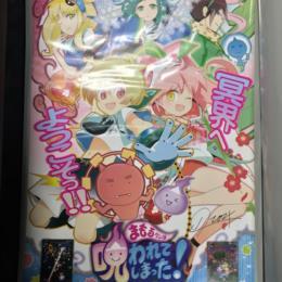 Mamoru-kun is Cursed Arcade (Japan)