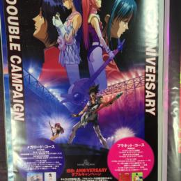 MACROSS 15th ANNIVERSARY DOUBLE CAMPAIGN (Japan)