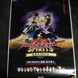 Shin SAMURAI SPIRITS Arcade (Japan)