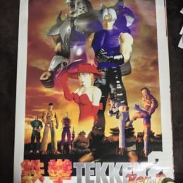 TEKKEN 2 Ver. B Arcade (Japan)