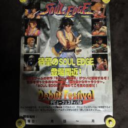 SOUL EDGE Debut Festival (Japan)